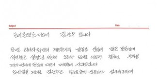 CEO Kim Kwang Soo Letter of Apology For T-ara Case