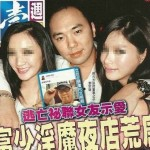 Justin Lee Li Zhong Rui Taiwan Sex Scandal with Maggie Wu Kelly Lin Amber Ann 150x150 Justin Lee Taiwan Finally Surrendered