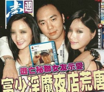 Celebrity Photo Scandal on Li Zhong Rui Taiwan Sex Scandal With Maggie Wu Kelly Lin And Amber Ann