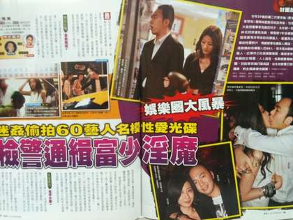 Justin Lee Sex Scandal Li Zhong Rui Taiwan Sex Scandal with Maggie Wu Kelly Lin And Amber Ann