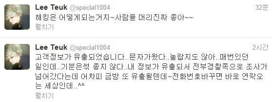 Super Junior Leeteuk Disappoints Personal Info Leaks