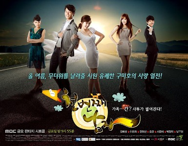"The Thousandth Man"" is a fantasy drama about a gumiho (nine"
