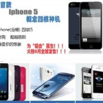 The Clone of iPhone 5 GooPhone Copies 150x150 Samsung Galaxy s3 Singapore