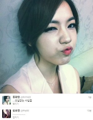 Hwayoung Twitter Message