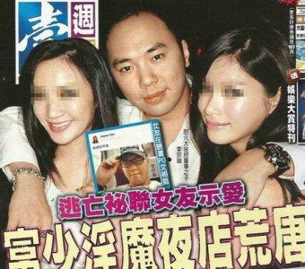 Justin Lee Li Zhong Rui Taiwan Sex Scandal with Maggie Wu Kelly Lin Amber Ann