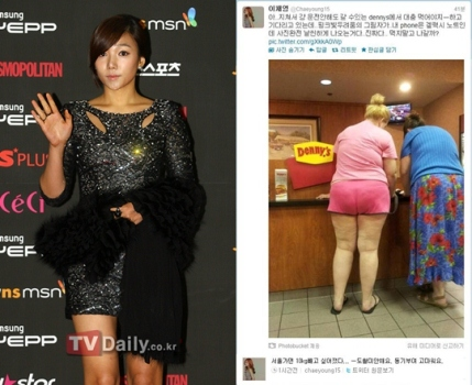 Lee Chae Young Twitter Controversy Degrad Overweight