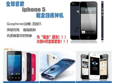The Clone of iPhone 5 GooPhone Copies